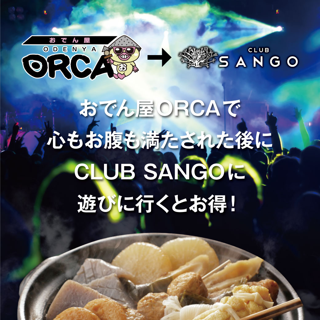 ODENYA ORCA オルカtoサンゴ