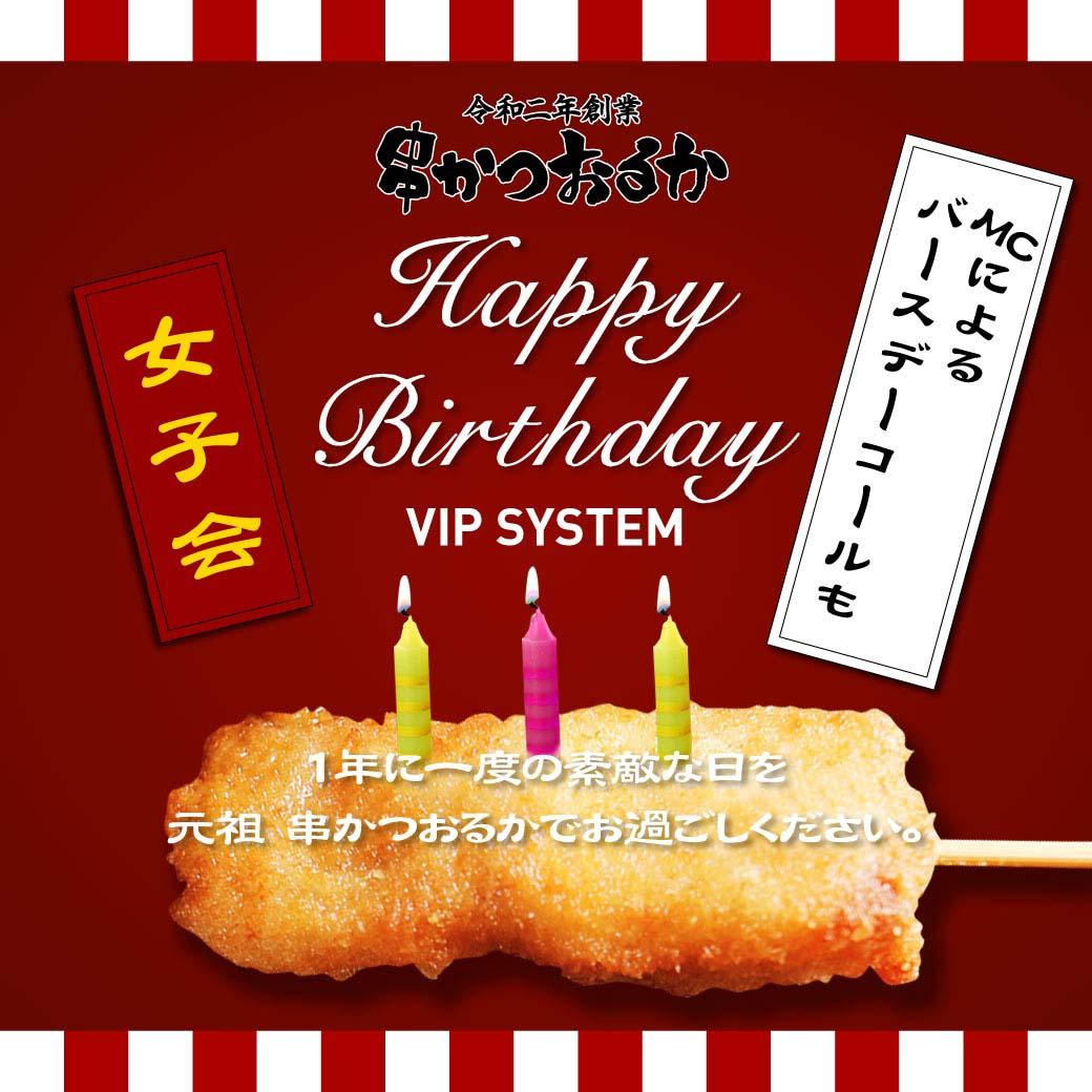 BIRTHDAY VIP