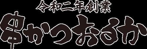 餃子のオルカロゴ