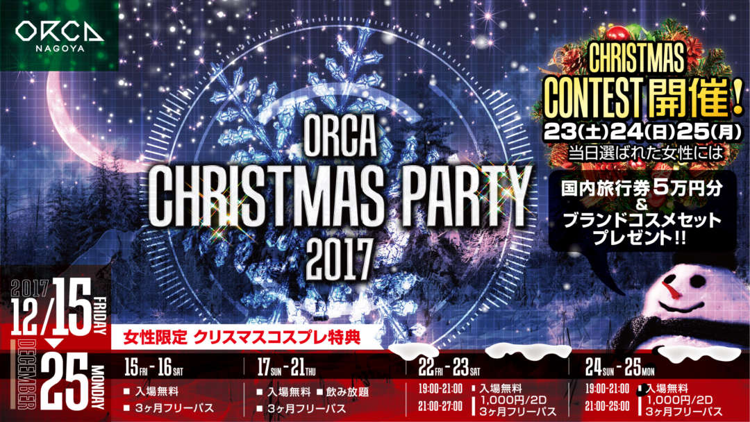 ORCA CHRISTMAS PARTY 2017