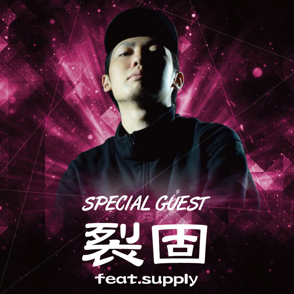 SPECIAL GUEST : 裂固 feat.supply