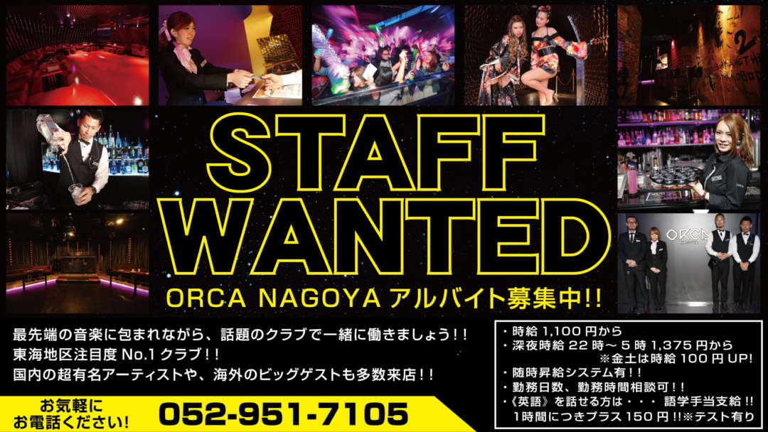 STAFF WANTED / アルバイト募集中!!