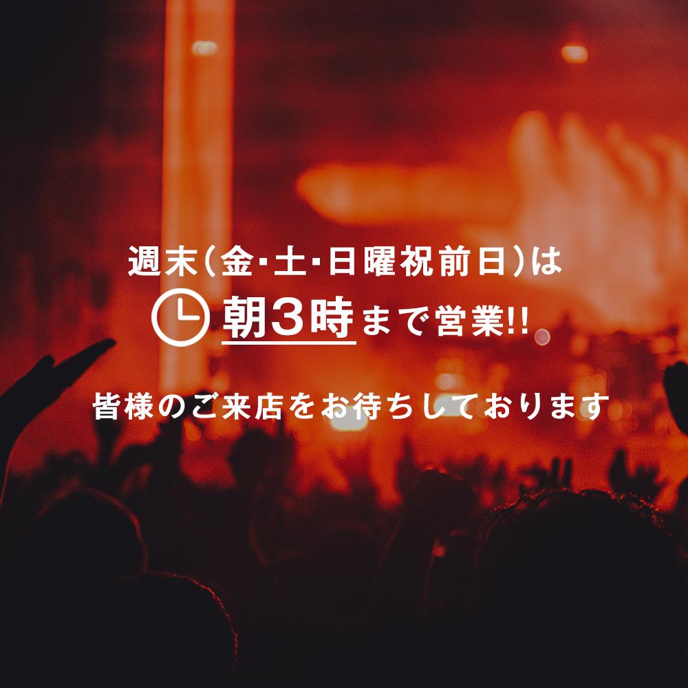 週末(金・土・日曜祝前日)は朝3時まで営業!!