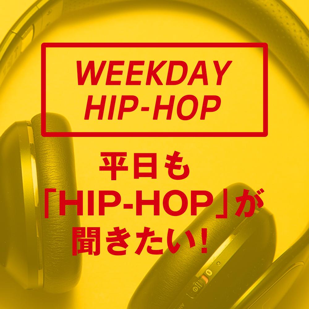週末だけでなく「平日もHIP-HOPが聞きたい!」