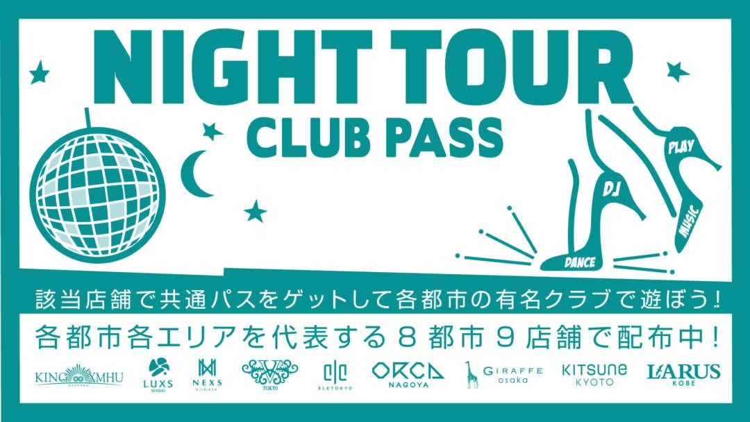 NIGHT TOUR CLUB PASS