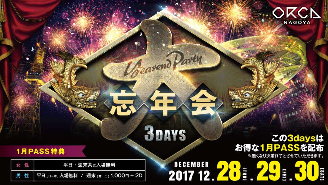 大忘年会 - COUNTDOWN -